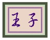 Prince  -- Chinese Symbol/Kanji Cross-Stitch Pattern -- PDF