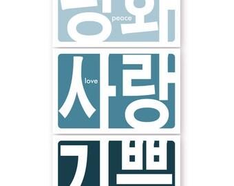 Korean Prints Peace Love and Joy Set of 3 - Choose Your Color Set - 4 X 6 Prints