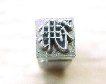 Vintage Japanese Typewriter Key - Metal Stamp - Kanji Stamp - Chinese Character - Vintage Typewriter -  Like As If in