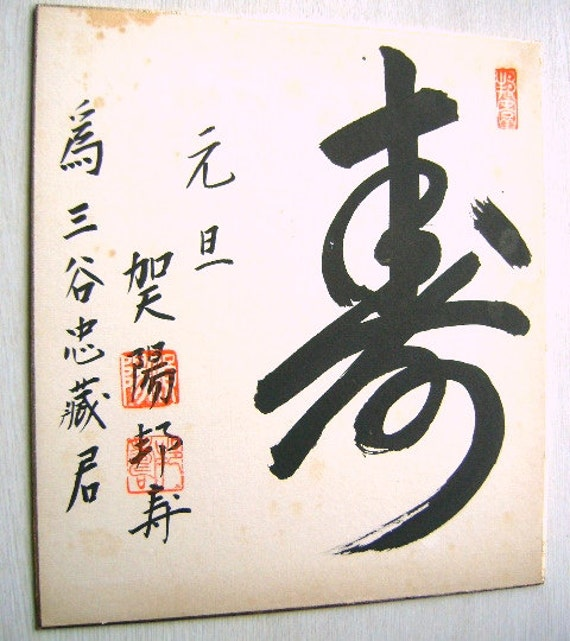 Wedding Wishes In Japanese: Vintage Japanese Calligraphy Shodo Congratulations