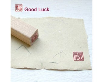 Good Luck mini Rubber Stamp - Chinese Character Oriental Stamp