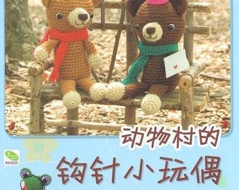 AMIGURUMI vol 4, ANIMAL DOLL, bunny, frog, cat, bear, pig, bird - Japnese craft (in Chinese) high quality ebook