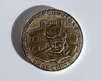 Soviet Vintage Medal Rare Commemorative Medal Brest Hero Fortress Commemorative Medal Soviet Vintage Medal ussr Russian Medal