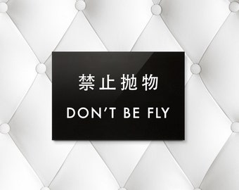 Cool Sign for Geeks. Chinese Decor for the Boudoir. Don't Be Fly