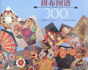 300 Quits Designs by Chuck Nohara Japanese Craft Book ( In Chinese)