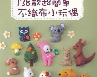 138 Easy and Cute Felt Mascot- Japanese Craft Book (In Chinese)