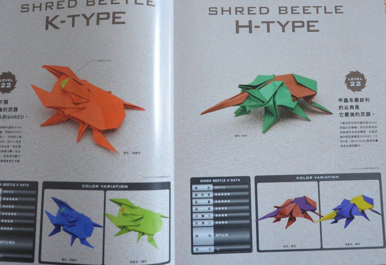 Making Your Own OriRobo Origami Robots by Muneji Fuchimoto ... - photo#41