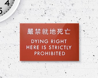Funny Sign. Chinglish Humor. Dying Strictly Prohibited
