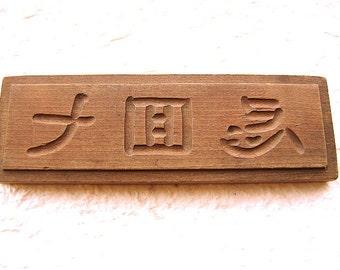 Vintage Japanese Kashigata Mold 7th Anniversary Memorial Service Mold
