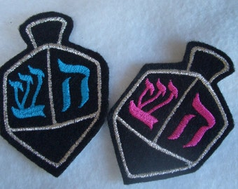 Pair of two embroidered iron on dreidel patches