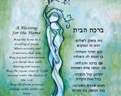 Turqouise Love Tree Blessing for the Home in Hebrew and English