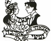 I have found the one in whom my soul delights. Original Papercut for Wedding, Anniversary, Engagement