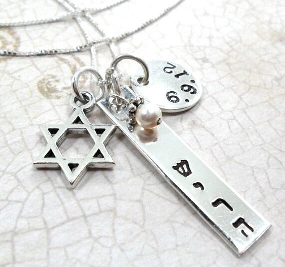 Hebrew Name Necklace | Hebrew Charm Necklace | Custom Hebrew Jewelry | Sterling Silver Judaica | Jewish Mommy Jewelry | Bat Mitzvah