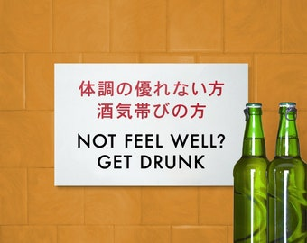Funny Sign. Engrish Humor. Not Feel Well Get Drunk