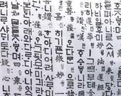 The First Korean Alphabet, Hunminjeongeum on White Cotton Blend per Yard 29024 - 200