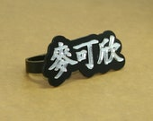 Personalized Chinese Characters Knuckle Ring - We TRANSLATE your English name/texts - Black Base(Made To Order)