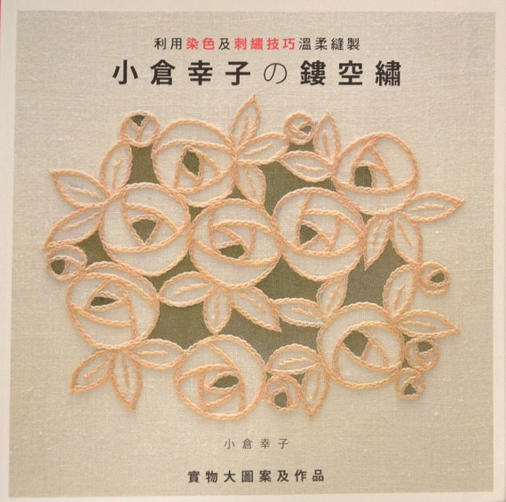 Fine Embroidery & Dye Stitich by Yukiko Ogura Japanese Craft Book (In Chinese)