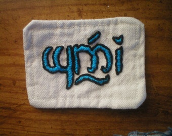 Your Name In Elvish Script (Tengwar) small size patch