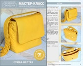 "PDF Sewing Tutorial ""Yellow Bag"" (in Russian)"