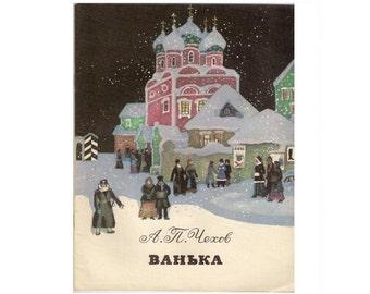 Russian language. Vanka by Anton Chekhov and Anatoly Belyukin, 1987