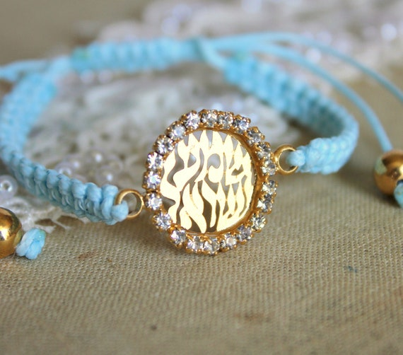 Somtehing blue for good luck freidnship bracelet - braided bracelet with the Jewish prayer words for protection.