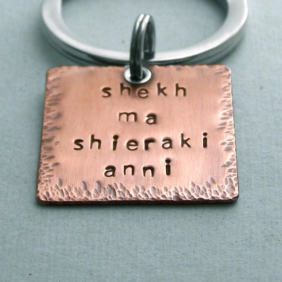 Game of Thrones Inspired Key Ring - Two Sided Hand Stamped Copper/Stainless Steel - My sun and stars - shekh ma shieraki anni  - Accessories