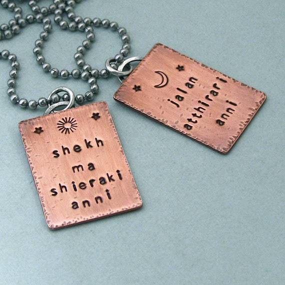 His and Hers Dothraki Quote Necklaces - Game of Thrones Jewelry - Hand Stamped Copper - Couples Jewelry