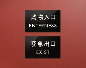 Funny Chinglish Signs. Cute Enter / Exit Plaques. Enterness / Exist