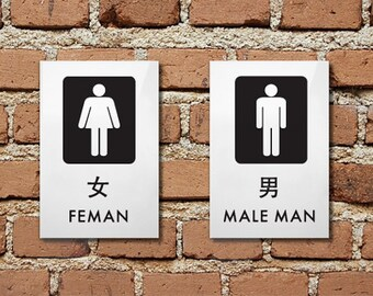 Funny Signs. Bathroom Signs. Toilet Signs. Restroom Signs. Chinglish Humor. Feman / Male Man