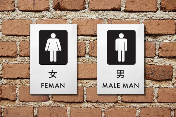 Funny Signs. Bathroom Signs. Toilet Signs. Restroom Signs. Chinglish Humor. Feman / Male Man