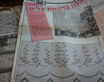 Vintage newspaper pages for scrapbooking. Antique papers  from '70 or '80 in Hebrew. Crochet patterns, cooking recepies and fashion patterns