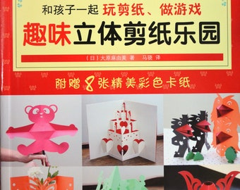 116 Fun and Easy Paper Cutting and Paper Goods by Mayumi Ohara Japanese Craft Book (In Chinese)