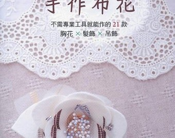 Easy to Make Corsage for Beginners Craft Book (In Chinese)