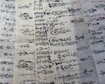 vintage Japanese ledger pages - hand written kanji - vintage washi - 3