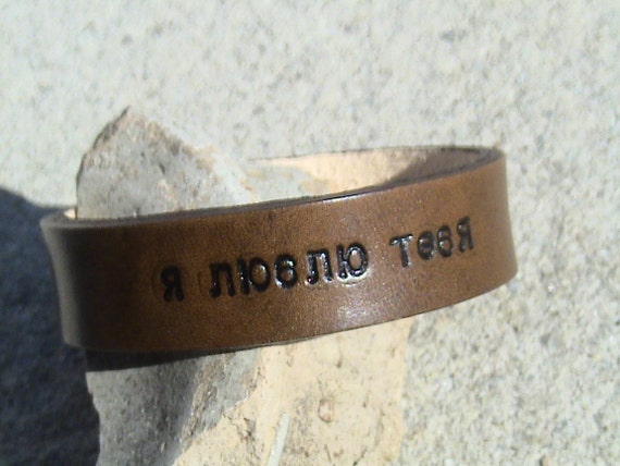 Russian - Cyrillic Alphabet - Personalized Leather Wristband - 5/8 inch wide