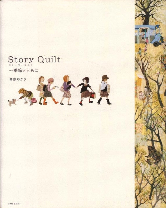 Japanese Craft Book Story Quilt Patchwork Town Street Shopping