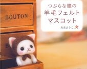 Out-of-print Master Yoko Ooko Collection 01 - The Adorable Big Eye Felt Wool Doll - Japanese craft book