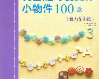 Charming Crochet Edging & Braid 100 - Japanese craft book (in Simplified Chinese)