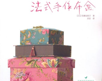 Le cartonnage, the French Box - Japanese craft book (in Simplified Chinese)