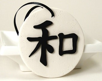 "Kanji Calligraphy ""Peace, Harmony"" Wall Hanging  /  Drawer Pull, Ornament, Tattoo, Japanese, Wall Decor"