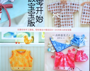 19 Stylish and Easy Baby Clothes for Beginners by Emiko Takahashi- Japanese Sewing Craft Book (In Chinese)