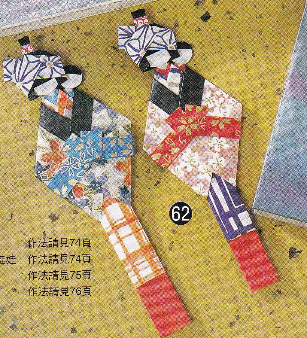 Washi Origami Paper Doll and Bookmark Japanese by DollyAndPaws - photo#18