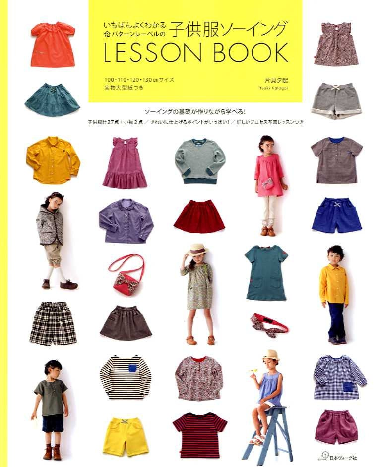 Pattern label s kids clothes sewing lesson book japanese