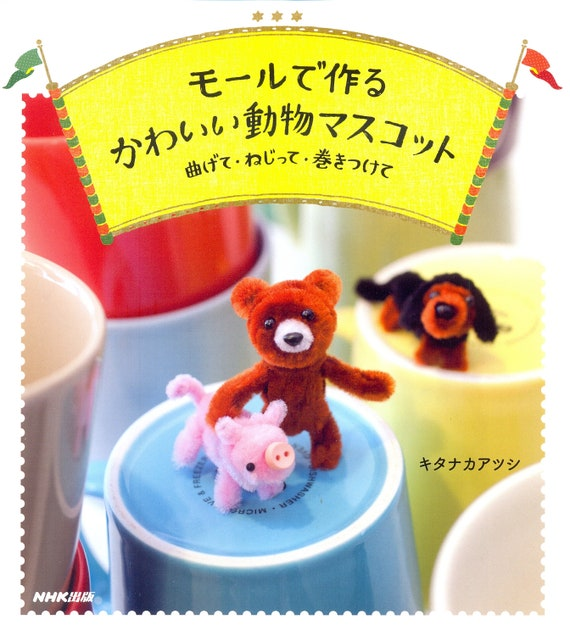 Easy and Cute Animals Made of Pipe Cleaners - Japanese Craft Book