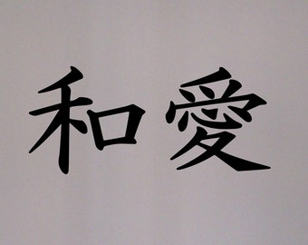 Kanji Peace and Love symbols wall decal removable stickers