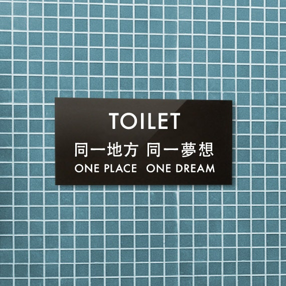 Funny Sign. Bathroom Sign. Toilet Sign. Restroom Sign. Chinglish Sign. One Place One Dream