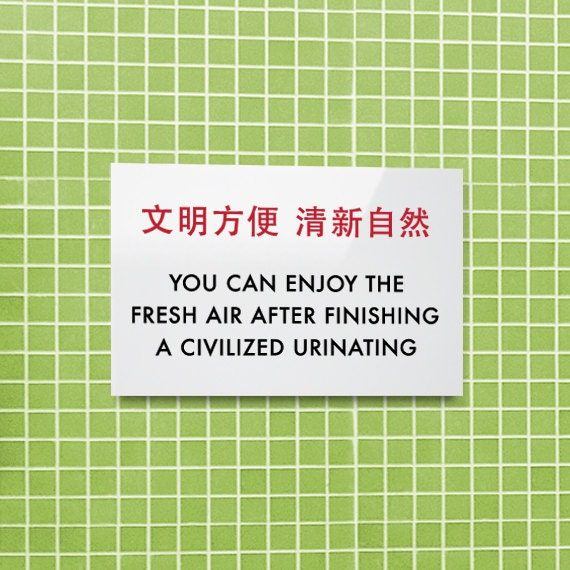 Funny Sign. Bathroom Sign. Toilet Sign. Restroom Sign. Chinglish Sign. A Civilized Urinating