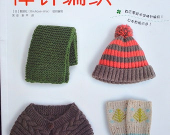 Easy Knitting Goods For Beginners Japanese Craft Book (In Chinese)