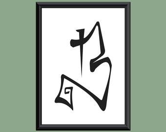 Typography DIGITAL PRINT Monogram Initial Wall Art Farewell Eternity Letter B 5x7