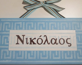 Personalized Baby Name Plaque in English, Greek, Hebrew or Irish with coordinating ethnic background